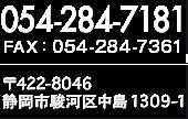 TEL:054-284-7181/FAX:054-284-7361