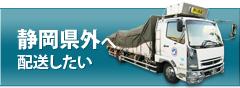 静岡県外へ配送したい