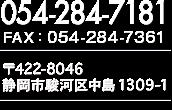 054-284-7181