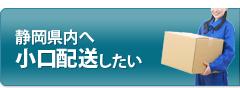 静岡県内へ小口配送したい