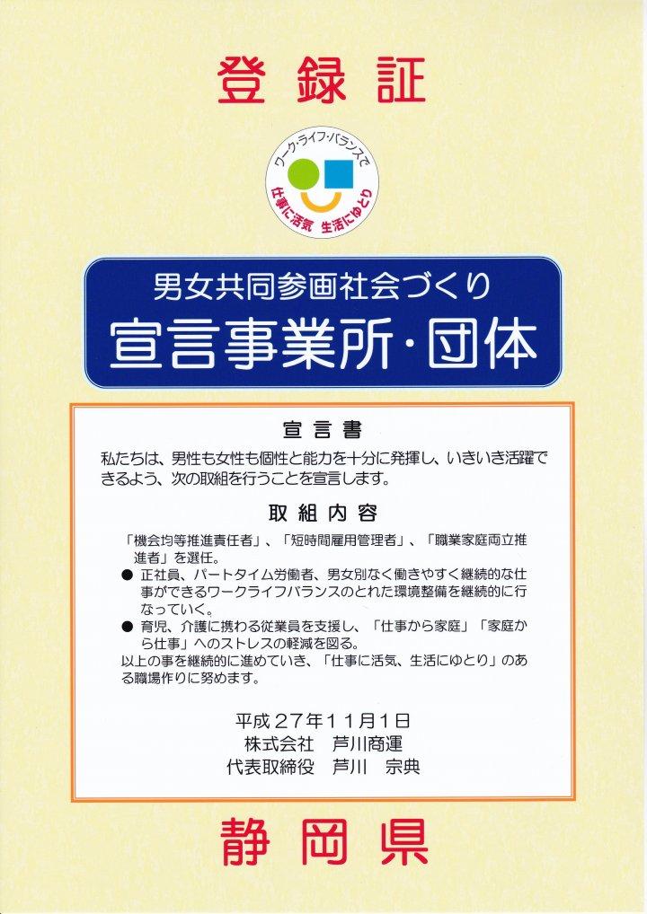 男女共同参画登録証 H27.11.1